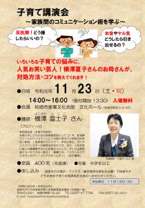 2019子育て講演会