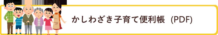 かしわざき子育て便利帳(PDF)