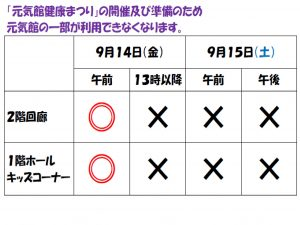 9.14+9.15+ホール利用制限