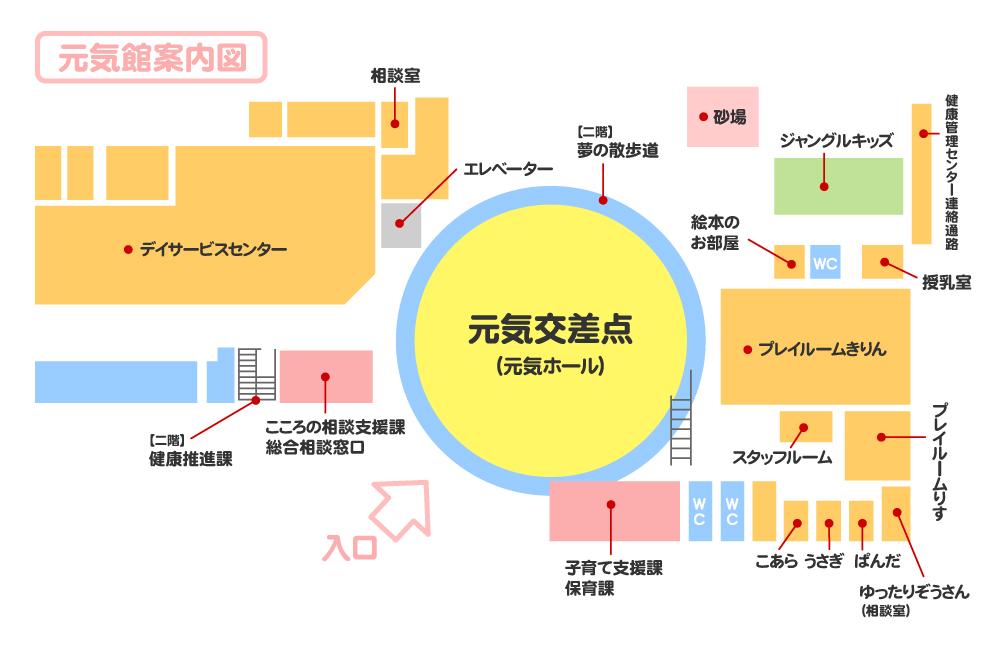 元気館案内図