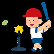 taiiku_baseball_tee_ball_batting
