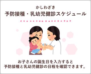 かしわざき 予防接種・乳幼児健診スケジュール