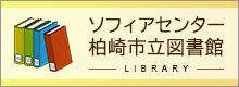 ソフィアセンター柏崎市立図書館