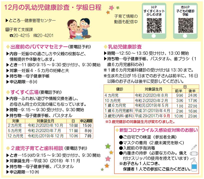 12月の乳幼児健診・学級、パパママセミナー日程