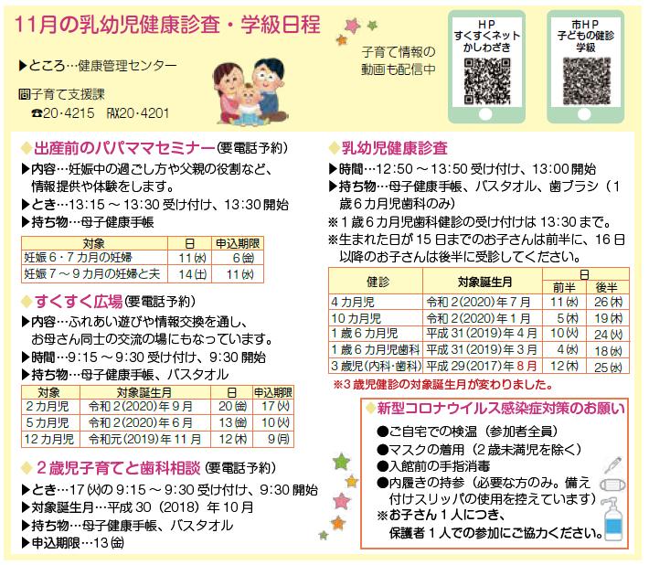 11月の乳幼児健康診査・学級、出産前のパパママセミナーのお知らせ