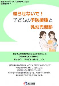 遅らせないで!子どもの予防接種と乳幼児健診チラシ