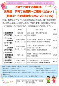ちらし2020.5.15